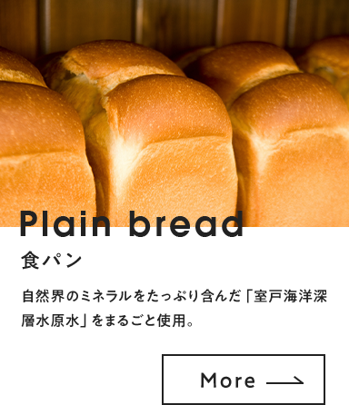 Plain bread 食パン